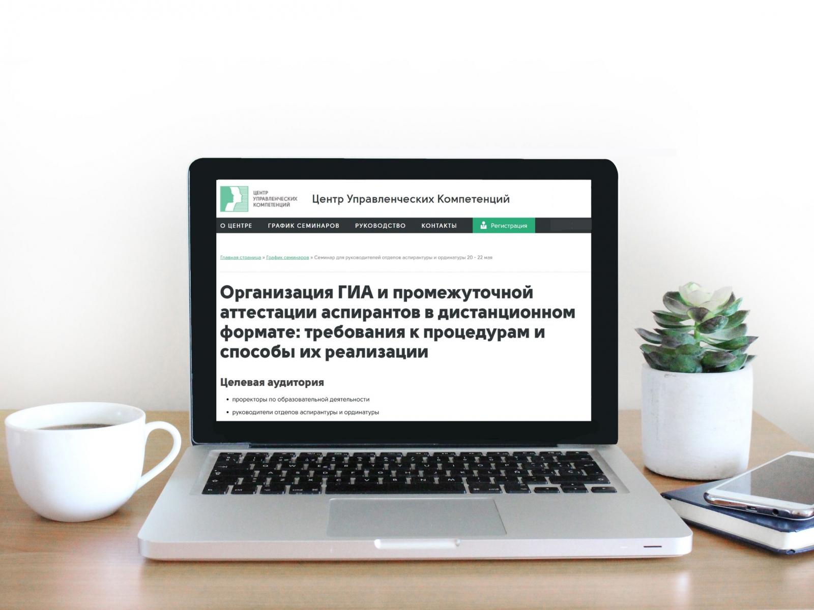 Организация ГИА и промежуточной аттестации аспирантов в дистанционном формате: требования к процедурам и способы их реализации