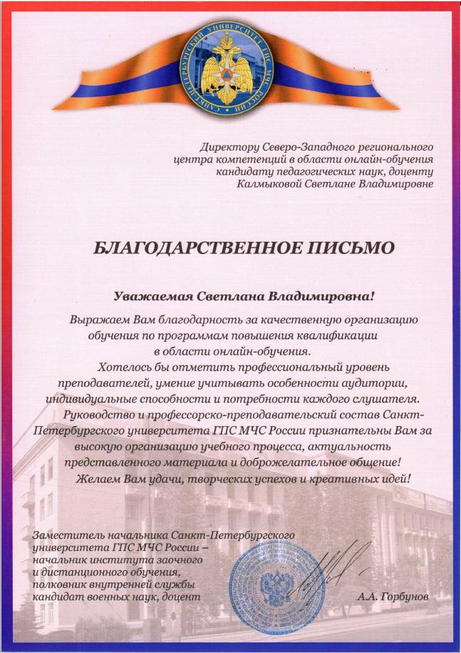 Благодарственное письмо от коллектива Санкт-Петербургского университета ГПС МЧС России
