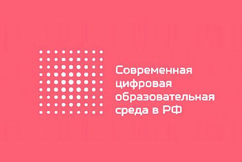 Ольга Голодец: Цифровая образовательная среда повышает доступность качественного образования для каждого жителя России